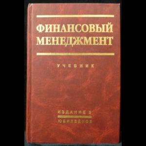 Стоянова Е.С. -  Финансовый менеджмент. Теория и практика