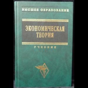 Видяпин В. И., Добрынин А. И., Тарасевич Л. С., Журавлева Г. П. - Экономическая теория. Учебник