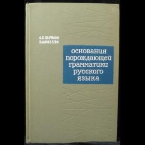 Шаумян С.К., Соболева П.А. - Основания порождающей грамматики русского языка