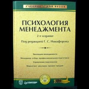 Никифоров Г.С. - Психология менеджмента