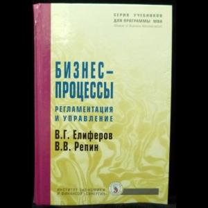Репин В.В., Елиферов В.Г. -  Бизнес-процессы. Регламентация и управление (с автографом)