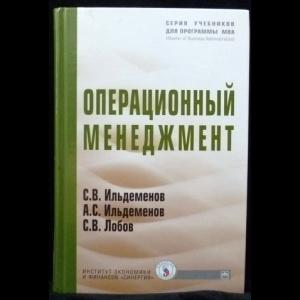 Ильдеменов С.В., Ильдеменов А.С., Лобов С.В. - Операционный менеджмент