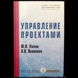 Попов Ю.И., Яковенко О.В. - Управление проектами