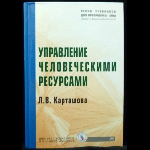Карташова Л.В. - Управление человеческими ресурсами