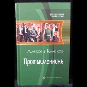 Кулаков Алексей - Промышленникъ