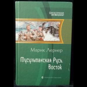 Лернер Марик - Мусульманская Русь. Восток