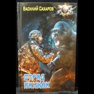 Сахаров Василий - Отряд Акинак