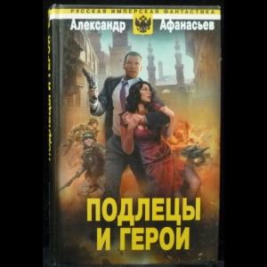 Афанасьев Александр - Подлецы и герои (Бремя империи - 5)