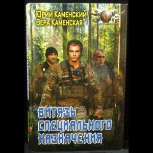 Каменская Вера, Каменский Юрий - Витязь специального назначения