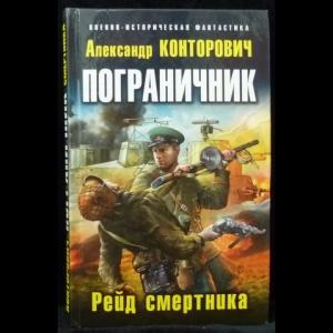 Конторович Александр - Пограничник. Рейд смертника