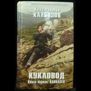 Калбазов Константин - Кукловод. Книга 1. Кавказец