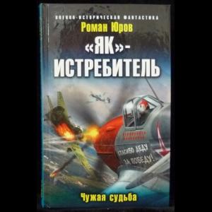 Юров Роман - Як-истребитель. Чужая судьба