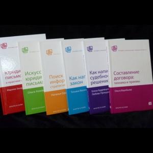 Авторский коллектив - Профессиональные навыки юриста. (Комплект из 6 книг)