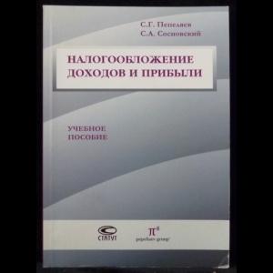 Пепеляев С.Г., Сосновский С.А. - Налогообложение доходов и прибыли