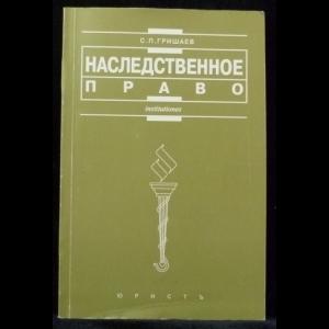 Гришаев С.П. - Наследственное право
