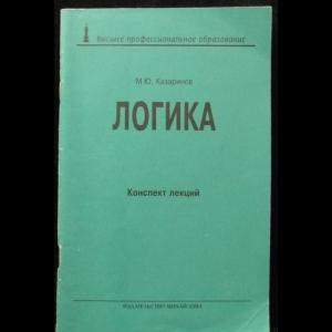 Казаринов М.Ю. - Логика. Конспект лекций