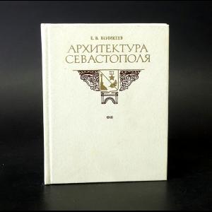 Веникеев Е.В. - Архитектура Севастополя