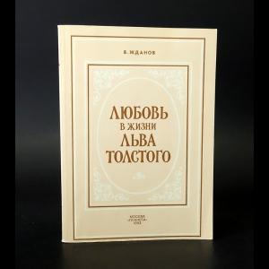 Жданов В. - Любовь в жизни Льва Толстого
