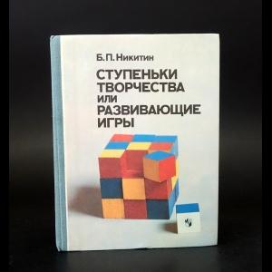 Никитин Б.П. - Ступеньки творчества или развивающие игры