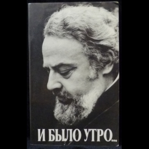 Авторский коллектив - И было утро… Воспоминания об отце Александре Мене
