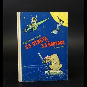 Дубровицкий И., Орлов В. - 33 ответа на 33 вопроса