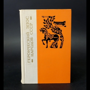 Авторский коллектив - Героический эпос народов СССР