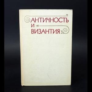 Авторский коллектив - Античность и Византия