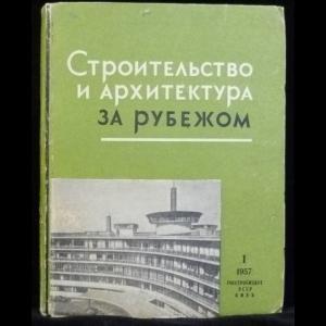 Авторский коллектив - Строительство и архитектура за рубежом (комплект из 9 книг)