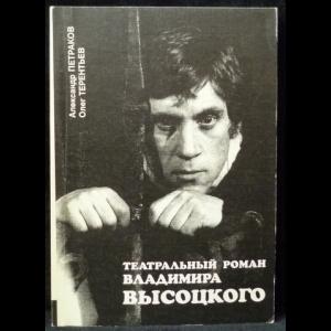 Петраков А., Терентьев О. - Театральный роман Владимира Высоцкого