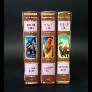 Хобб Робин - Сага о шуте и убийце  (комплект из 3 книг)