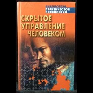 Шейнов Виктор - Скрытое Управление Человеком