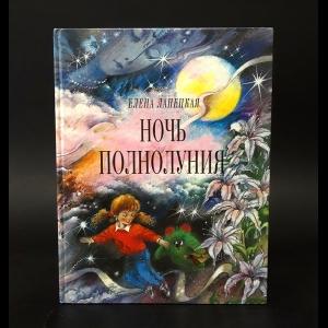 Ланецкая Елена - Ночь полнолуния