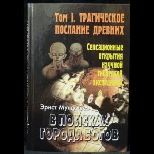Мулдашев Эрнст - В поисках Города Богов. Том 1. Трагическое послание древних