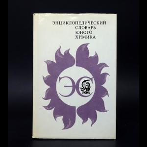Авторский коллектив - Энциклопедический словарь юного химика