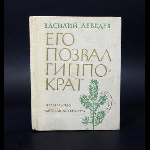 Лебедев Василий - Его позвал Гиппократ