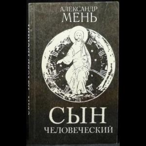 Мень Александр - Сын человеческий