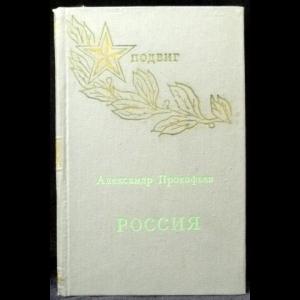 Прокофьев Александр - Россия. Стихи