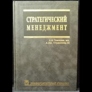 Томпсон - Мл. А. А., Стрикленд III А.Д. - Стратегический менеджмент. Концепции и ситуации