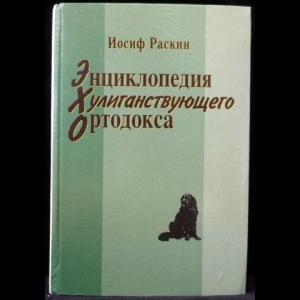 Раскин Иосиф - Энциклопедия хулиганствующего ортодокса
