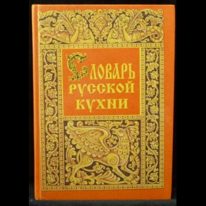 Васильева Т.М. - Словарь русской кухни