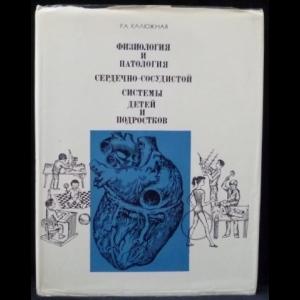 Калюжная Р. А. - Физиология и патология сердечно-сосудистой системы детей и подростков
