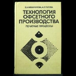 Никанчикова E.А., Попова А.Л. - Технология офсетного производства. Часть 2. Печатные процессы
