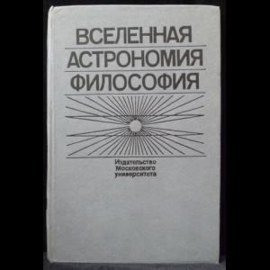 Мартынов Д. Я., Казютинский В. В., Цицин Ф.А. - Вселенная, астрономия, философия
