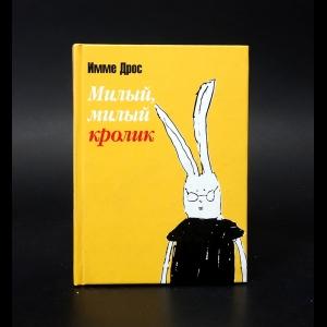 Дрос Имме - Милый, милый Кролик