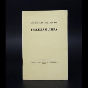 Ходасевич Владислав - Тяжелая лира