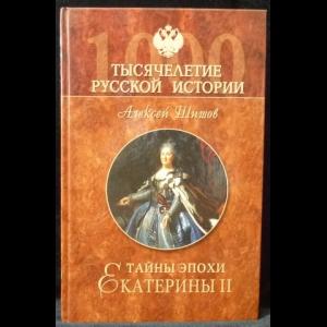 Шишов А. - Тайны эпохи Екатерины II