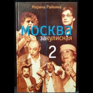 Райкина Марина - Москва закулисная-2