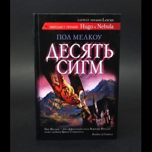 Мелкоу Пол - Десять сигм