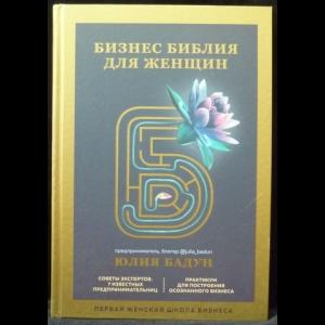 Бадун Юлия - Бизнес библия для женщин