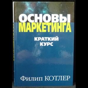Котлер Филип - Основы Маркетинга. Краткий курс